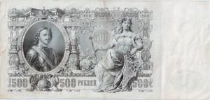 Russia 500 Rubles 1912
