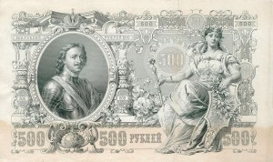 500 rubles version of 1912 year. Front. With Tzar Peter I portrait.